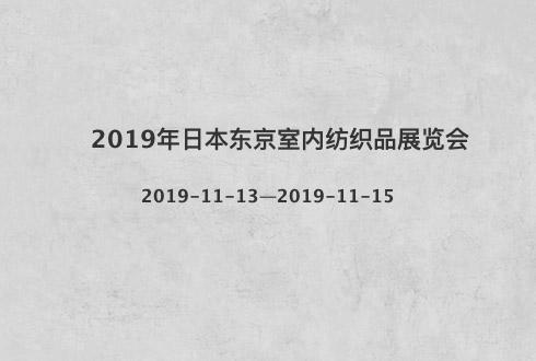 2019年日本东京室内纺织品展览会