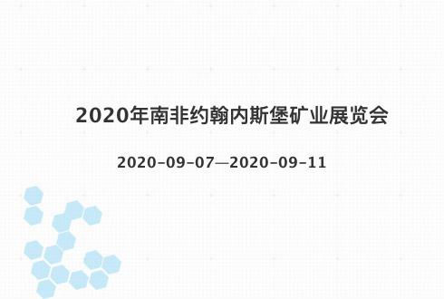 2020年南非約翰內斯堡礦業展覽會