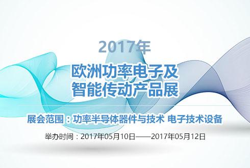 2017年欧洲功率电子及智能传动产品展