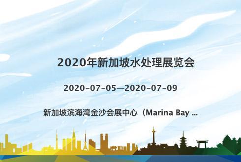 2020年新加坡水处理展览会