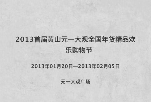 2013首届黄山元一大观全国年货精品欢乐购物节