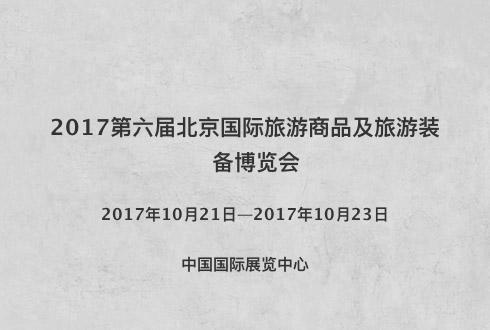 2017第六届北京国际旅游商品及旅游装备博览会