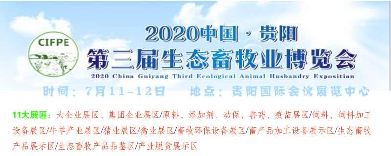2020中国·贵阳第三届生态畜牧业博览会