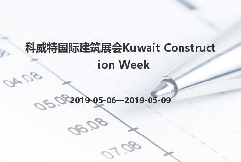 科威特国际建筑展会Kuwait Construction Week