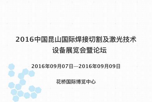 2016中国昆山国际焊接切割及激光技术设备展览会暨论坛