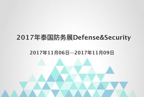 2017年泰国防务展Defense&Security