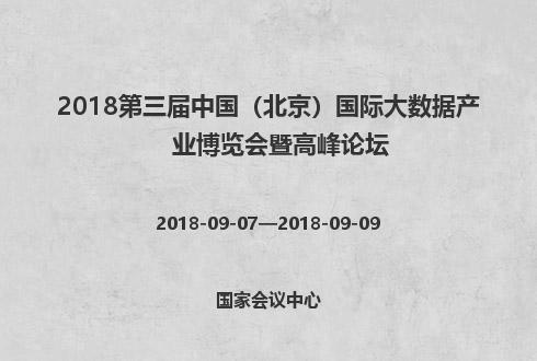 2018第三届中国(北京)国际大数据产业博览会暨高峰论坛