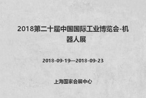 2018第二十届中国国际工业博览会-机器人展