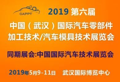 2019中国(武汉)国际汽车零部件加工技术/汽车模具技术展览会