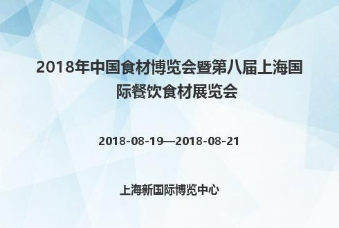 2018年中国食材博览会暨第八届上海国际餐饮食材展览会