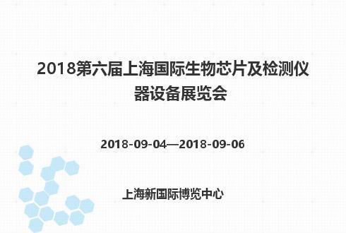 2018第六届上海国际生物芯片及检测仪器设备展览会
