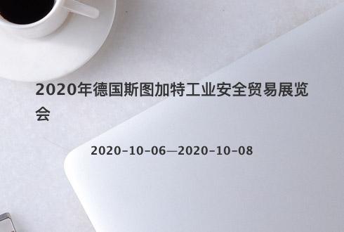 2020年德国斯图加特工业安全贸易展览会