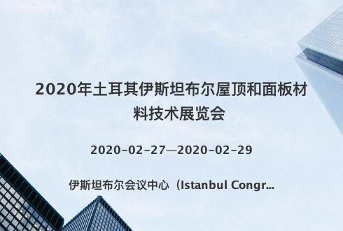 2020年土耳其伊斯坦布尔屋顶和面板材料技术展览会