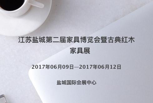 江苏盐城第二届家具博览会暨古典红木家具展