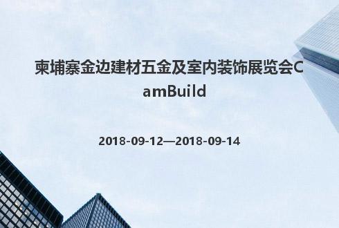 柬埔寨金边建材五金及室内装饰展览会CamBuild