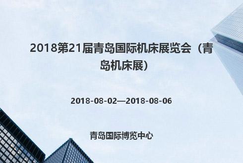 2018第21届青岛国际机床展览会(青岛机床展)