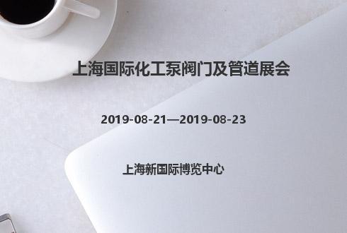 2019年上海国际化工泵阀门及管道展会