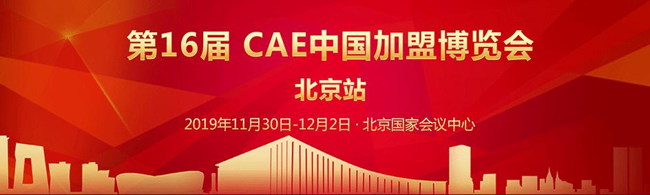 2019第16届CAE中国加盟博览会-北京站