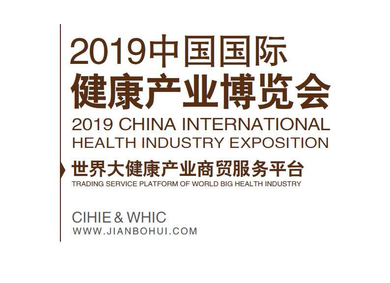 2019CIHIE第26届北京国际健康产业博览会