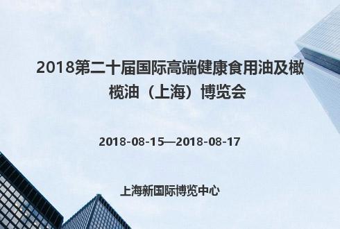 2018第二十届国际高端健康食用油及橄榄油(上海)博览会