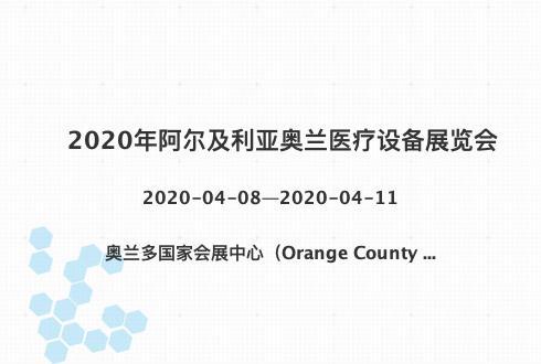2020年阿尔及利亚奥兰医疗设备展览会