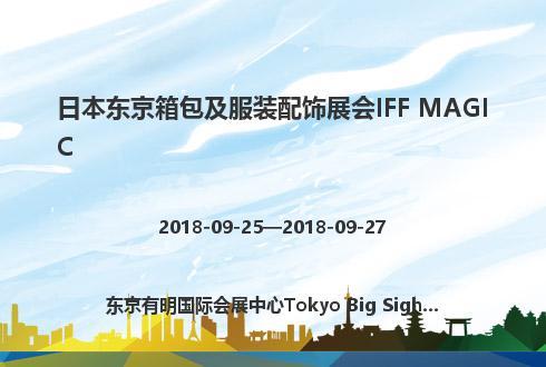 日本东京箱包及服装配饰展会IFF MAGIC
