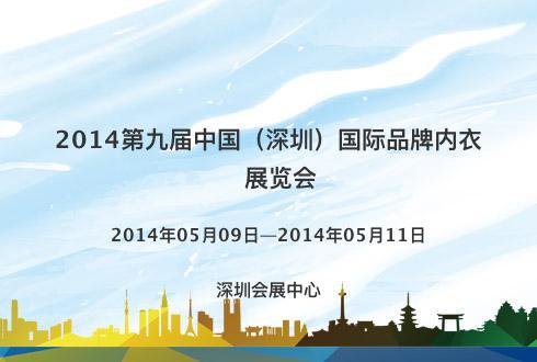 2014第九届中国(深圳)国际品牌内衣展览会