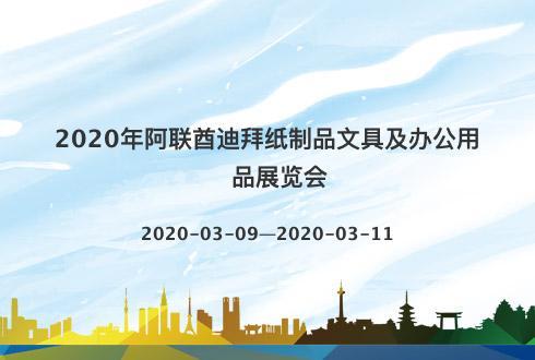 2020年阿联酋迪拜纸制品文具及办公用品展览会