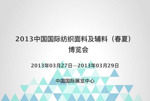 2013中国国际纺织面料及辅料(春夏)博览会