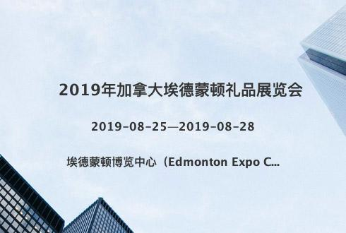 2019年加拿大埃德蒙頓禮品展覽會