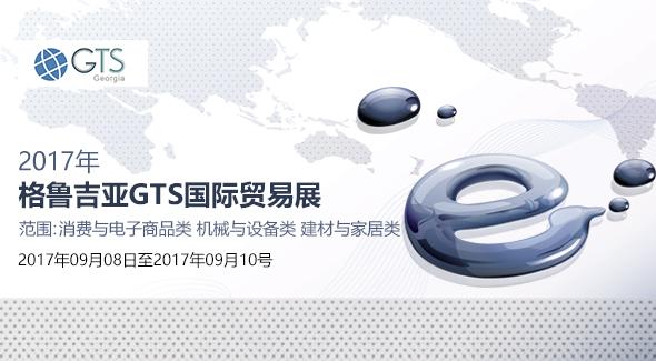 格鲁吉亚GTS国际贸易展