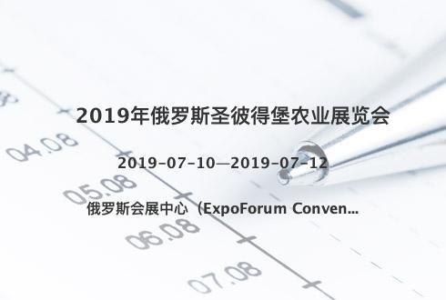 2019年俄羅斯圣彼得堡農業展覽會