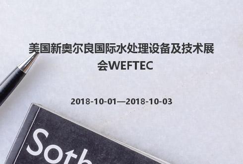 美国新奥尔良国际水处理设备及技术展会WEFTEC