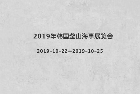 2019年韩国釜山海事展览会