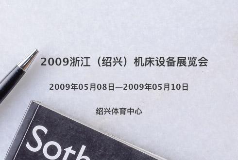 2009浙江(绍兴)机床设备展览会