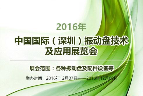 2016年中国国际(深圳)振动盘技术及应用展览会