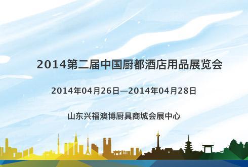 2014第二届中国厨都酒店用品展览会