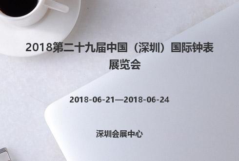 2018第二十九屆中國(深圳)國際鐘表展覽會