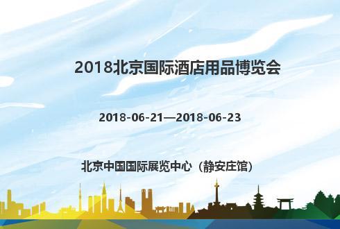 2018北京国际酒店用品博览会