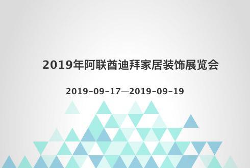 2019年阿聯酋迪拜家居裝飾展覽會