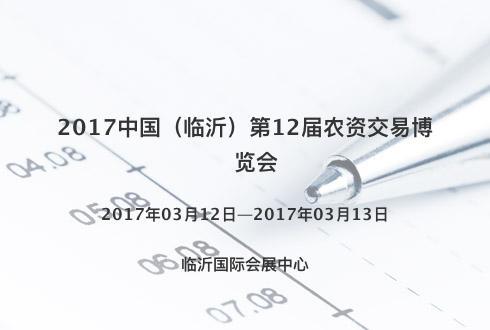 2017中国(临沂)第12届农资交易博览会