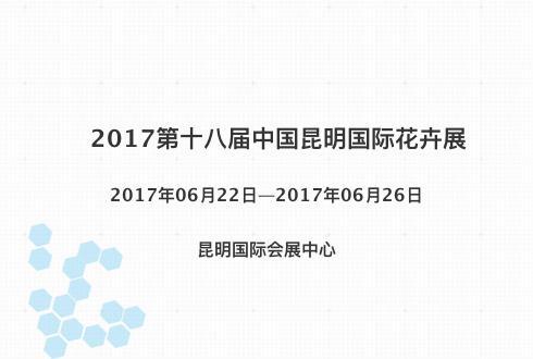 2017第十八届中国昆明国际花卉展