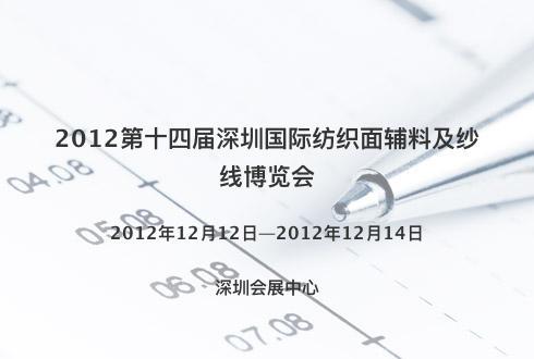 2012第十四届深圳国际纺织面辅料及纱线博览会