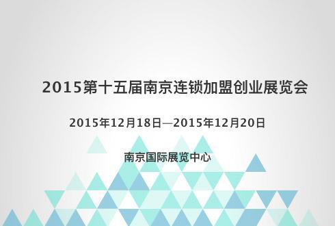 2015第十五届南京连锁加盟创业展览会