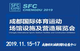 SFC成都国际体育运动场馆设施及营造展