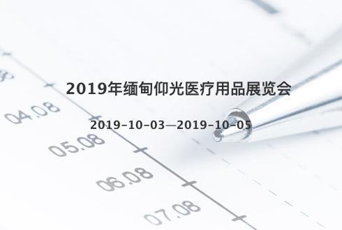 2019年缅甸仰光医疗用品展览会