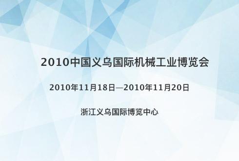 2010中国义乌国际机械工业博览会