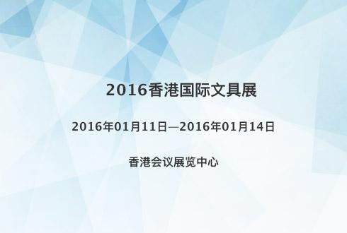 2016香港国际文具展