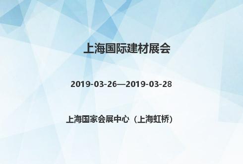 2019年上海國際建材展會