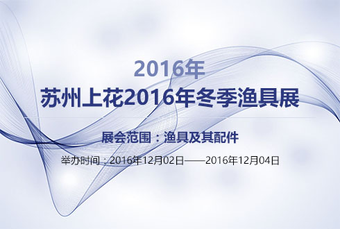 2016年江苏苏州上花2016年冬季渔具展